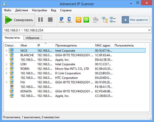 Программа Advanced Ip Scanner Сканирование компьютеров