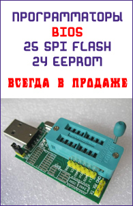 USB ������������� BIOS 24 EEPROM � 25 SPI FLASH