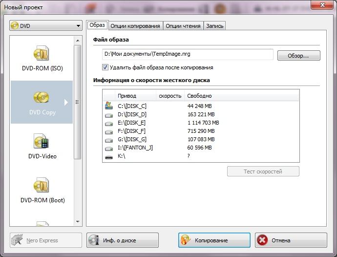Как сделать копию dvd диска в nero - Евробилдсервис