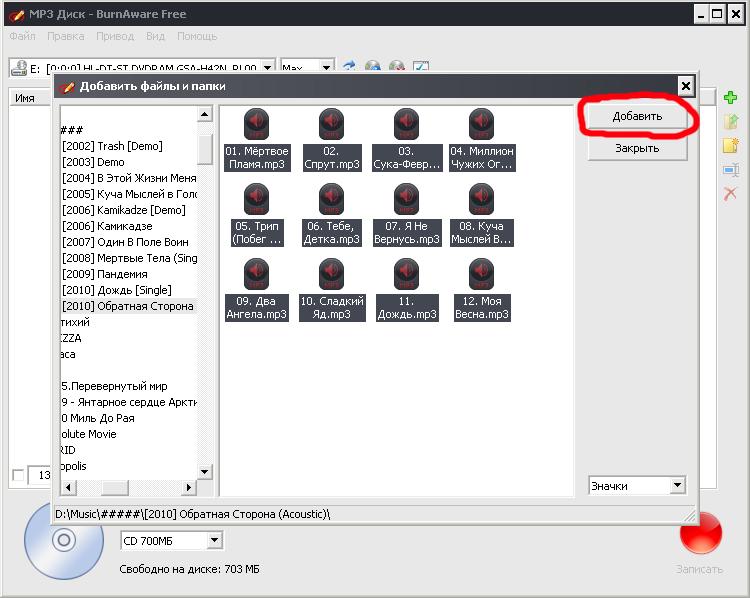 Как записать на компьютере mp3 диск в