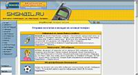 Рис. 1. SMSMail.RU (http://smsmail.ru)