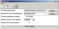 Рис. 3. FileDiv 2.1