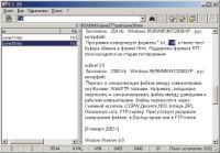 Рис. 5. AV Search 3.13