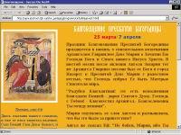 Рис. 1. http://upm.ipschool.spb.ru/istor_pedagog/programm/circle/blagovest.html