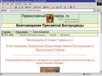 Рис. 2. http://pravoslavnyi.narod.ru/Holidays/Evangelion/index.htm