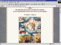 Рис. 3. http://www.xxc.ru/orthodox/pastor/blagov/index.htm