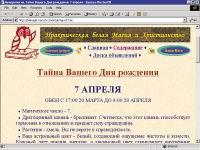 Рис. 5. http://belmagik.narod.ru/num/dr/4apr/7.htm