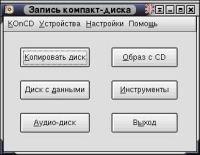 Рис. 4. Меню KonCD 1.1