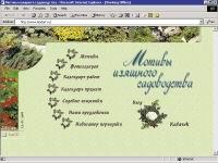 Рис. 1. «Мотивы изящного садоводства»