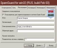 Рис. 3. SpamGuard 1.21