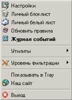 Рис. 4. SpamGuard 1.21