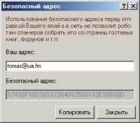 Рис. 5. SpamGuard 1.21