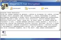 Рис. 5. E-mail encryption