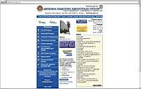 Рис. 2. сайт Государственной налоговой администрации Украины  http://www.sta.gov.ua