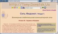 Рис. 6. http://tony.donetsk.ua/_fido