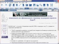 Рис. 9. http://zone7.bip.ru