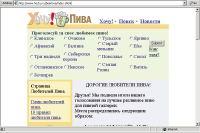 Рис. 3. http://www.hochu.ru/beerlove