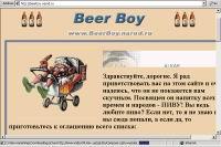 Рис. 4. http://beerboy.narod.ru