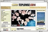 Рис. 1. Тепловоз http://teplovoz.com