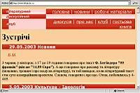 Рис. 3. Литературного клуба http://www.litklub.by.ru