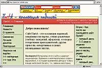 Рис. 5. ПartА http://parta.km.ru/index.php