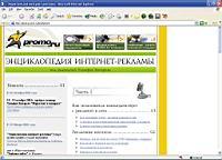 Рис. 3. http://book.promo.ru
