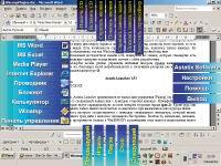 Рис. 2. Astatix Launcher 1.53