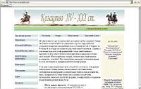 Рис. 2. http://www.cossackdom.com