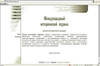 Рис. 4. http://history.machaon.ru