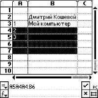 Рис. 2. Abacus