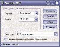 Рис. 6. Switch Off 2.3
