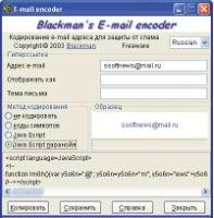 Рис. 1. E-mail Encoder 1.1