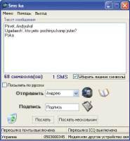 Рис. 3. SMS-ka 2.01